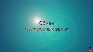 Обмен электронных валют(, 2016-03-21T10:37:14.000Z)