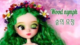 Wood Nymph 푸리프 인형을 싱그러운 숲의 요정으…