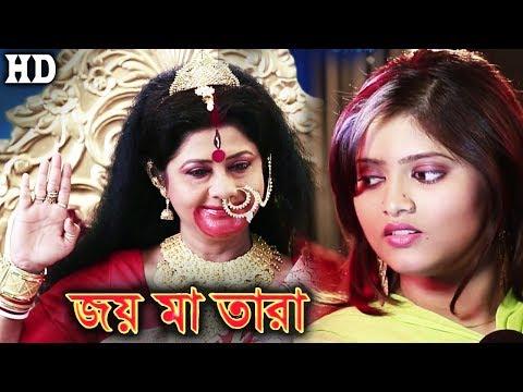 Joy Maa Tara (Jai Maa Tara) - Bengali Devotional Movie | Abhishek, Laboni Sarkar
