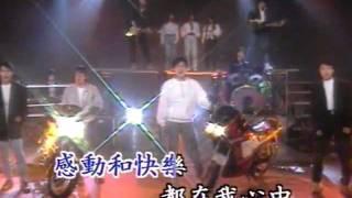 張雨生、王傑--永遠不回頭(高清版) thumbnail