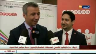 إتصالات: أوريدو ترعى حفل توزيع جوائز مسابقة إنجاز الجزائر