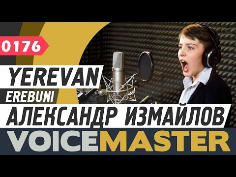 Александр Измайлов - Yerevan Erebuni (Гимн Еревана). Песня и текст