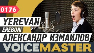 Александр Измайлов - Yerevan Erebuni