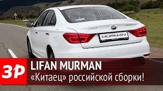 Тестируем Китайский Седан Lifan Murman