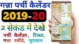 Ganna parchi app calander kaise download karein dekhein || e ganna app ko kaise download karein