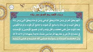 أدعية السيدة الزهراء ع | دعاء اللهم بحق العرش ومن علاه - بصوت القارئ الخطيب الحسيني عبدالحي آل قمبر