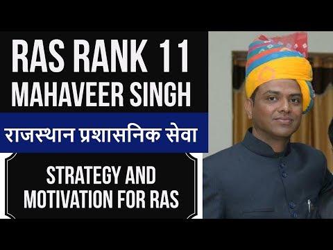 RAS Rank 11 Mahaveer Singh - Strategy for RAS RPSC राजस्थान प्रशासनिक सेवा - RAS Topper Interview