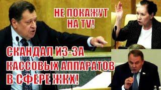 Хованская VS Макаров: законопроект из-за которого у россиян появится дополнительные расходы в ЖКХ!