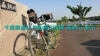 千葉県道61号船橋印西線-桑納川-新川 【自転車車載動画】