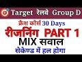 RRB Group D/Reasoning mix question/30 day crash course /v.imp/Part 1/