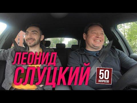 СЛУЦКИЙ - футболисты-геи. АБРАМОВИЧ. Юмор БУЗОВОЙ. ДЗЮБА. Драки