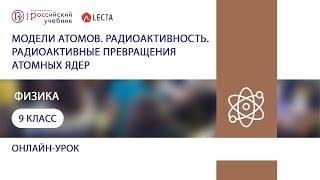 радиоактивность модели атомов самостоятельная работа по физике 9 класс