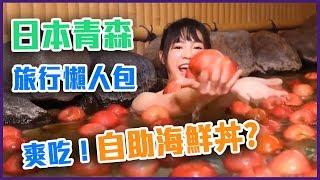 阿達.心緹帶你玩日本青森 市場自助海鮮丼!?還有滿滿的蘋果大平台!【Yahoo TV OO帶你玩XX】