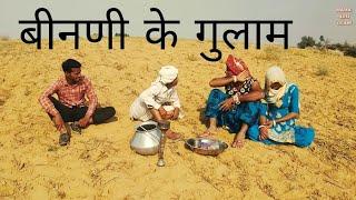 # बीनणी के गुलाम 🎎😜😝😝..,? 99%लुगाईयां ऐसे ही नखरे करती है .. # हरियाणवी राजस्थानी कॉमेडी b4t
