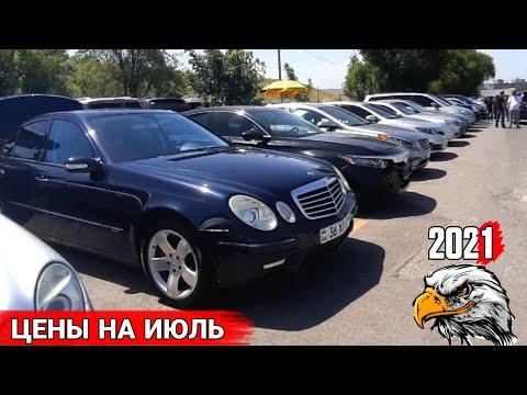 🚘 Авто из Армении 7 Июля 2021💥🚀