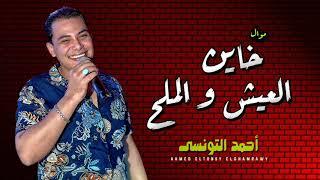 ايه الحظ دة يا جدعان    موال خاين العيش و الملح / و الحظ بظروفه / احمد التونسى الغمراوى