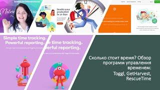 Сколько стоит время?Обзор приложений управления временем: Toggl, GetHarvest, RescueTime. Работа дома
