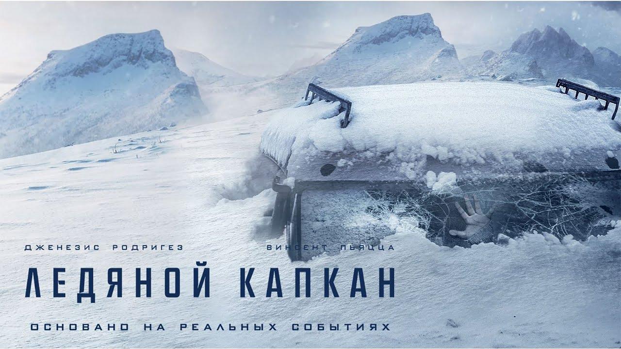 Ледяной капкан   Centigrade (Фильм 2020, триллер, драма)