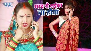 मरद से लईका न होता Marad Se Laika Na Hota Sanjit Singh Bhojpuri Hit Song 2018