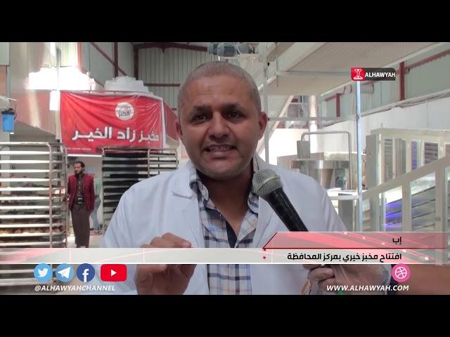 إب  │ افتتاح مخبز خيري بمركز المحافظة  │تقرير هبة محمد