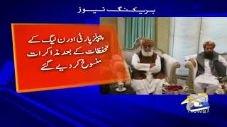 Hukumati committee aur jui ke darmiyan itwar ko hone wale muzaaqraat mansookh