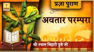Pragya Puran Katha | प्रज्ञा पुराण कथा - अवतार परम्परा - भूमिका_Shri Shyam Bihari Dube