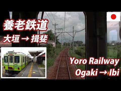 YORO RAILWAY Bound for IBI 養老鉄道 大垣→揖斐 全区間