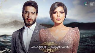 حصريا - اصالة و ادهم نابلسى 2020   Asala Ft Adham Nabulsi