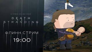 Death Stranding: Стрим. Флинн