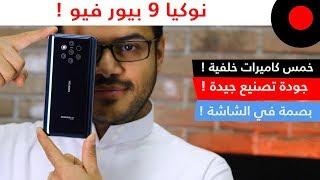 جوال بخمسة كاميرات خلفية من نوكيا ! Nokia 9 PureView