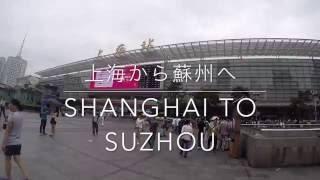 Short trip from Shanghai to Suzhou (上海から蘇州へ新幹線で) Gopro video