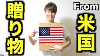 【開封】アメリカから大きな箱が届いた