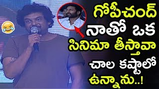 Puri Jagannadh Gets Emotional Aabout Gopichand At Pantham Pre Release Event    Mehreen    NSE