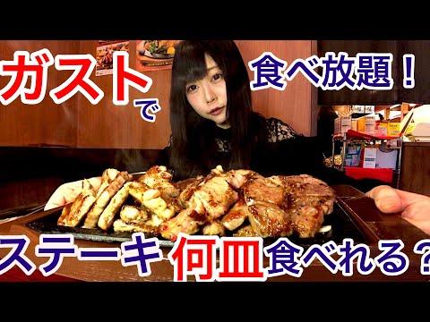 【大食い】ガストのステーキ食べ放題で何皿食べれるのか!?【三年食太郎】