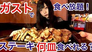 【大食い】ガストのステーキ食べ放題で何皿食べれるのか!?【三年食太郎】 thumbnail