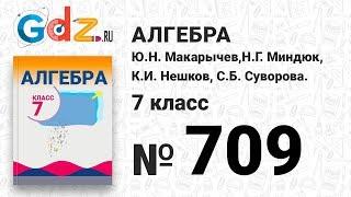 № 709- Алгебра 7 класс Макарычев