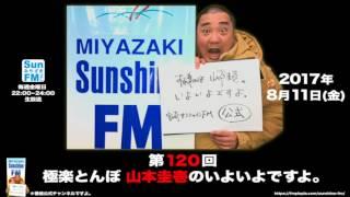 【公式】第120回 極楽とんぼ 山本圭壱のいよいよですよ。20170811 宮崎...