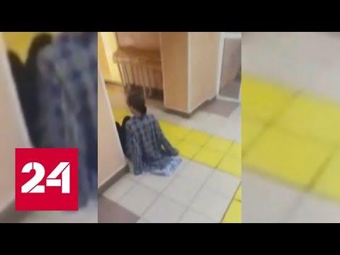Девушка ползком добиралась до врача в больнице Краснотурьинска - Россия 24
