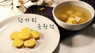 한식조리기능사 기출문제 : 완자탕 & 육원전 [8/31…