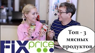 ПРОБУЕМ ЕДУ из Фикспрайс | ТОП - 3 ПРОДУКТОВ из МЯСА Fix Price