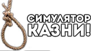 СИМУЛЯТОР КАЗНИ!(Симулятор Короля! - http://bit.ly/imperonlin ➀ Я ВК: https://vk.com/id176670707 ➂ Играть онлайн в симулятор казни. Load Up and Kill:..., 2014-10-28T17:17:07.000Z)
