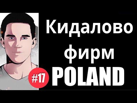 Работа в Польше. Как меня кинули на работу в Польше