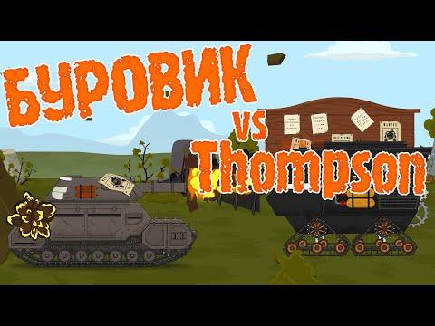 """""""Буровик"""" VS """"Thompson"""" - Мультики про танки"""