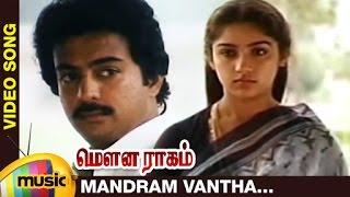Mouna Ragam Tamil Movie Songs | Mandram Vantha Music Video | Revathi | Mohan | Ilayaraja | SPB