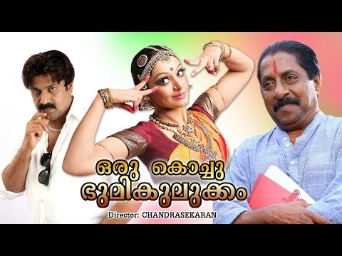 Oru Kochu Bhoomikullukam malayalam full movie | malayalam new movie | latest movie new upload 2016