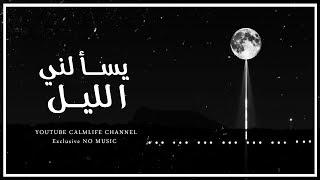يسألني الليل أيا قمري   بدون موسيقى ( Exclusive )