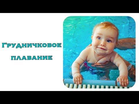"Грудничковое Плавание | Дворец спорта ""Янтарь"", Москва"