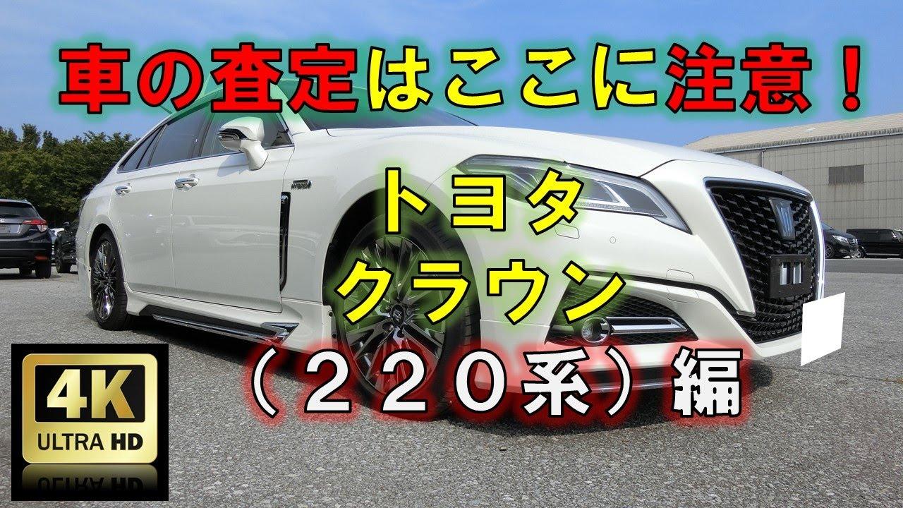 【4K】車の査定はここに注意!トヨタ・クラウン(220系)編【中古車査定お役立ち情報・株式会社ジャッジメント】