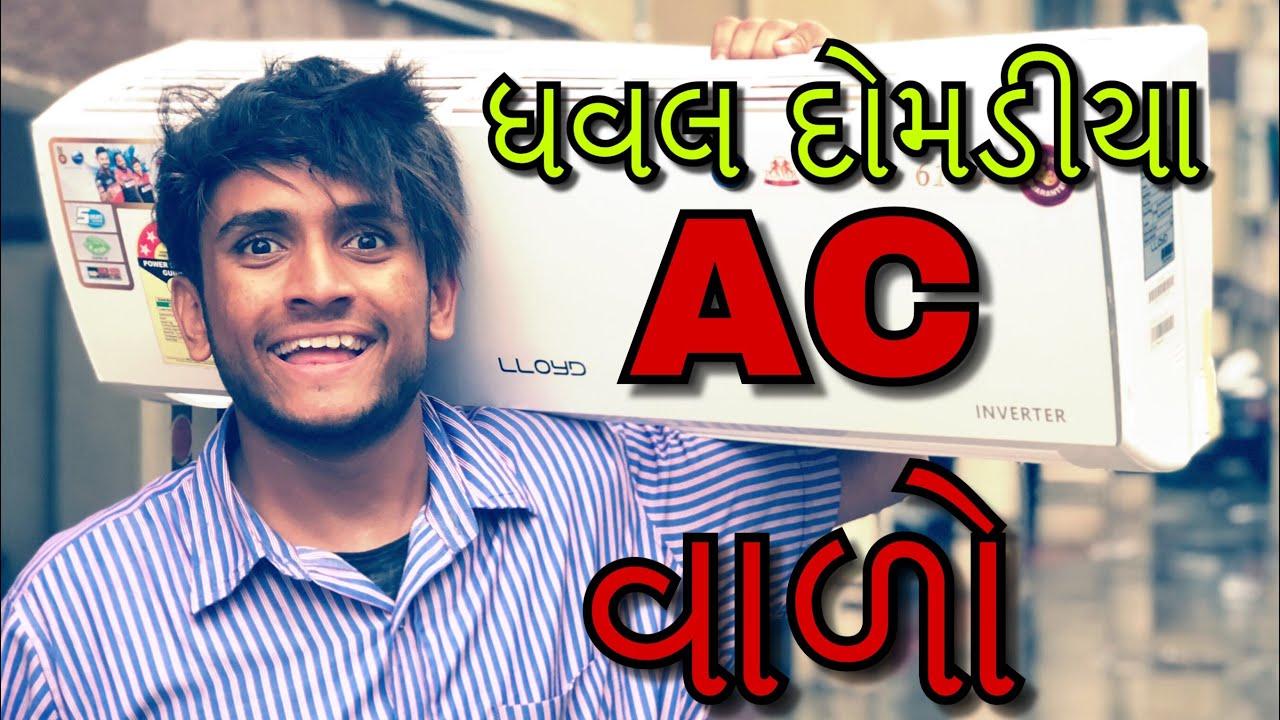 ધવલ દોમડીયા AC વાળો || dhaval domadiya