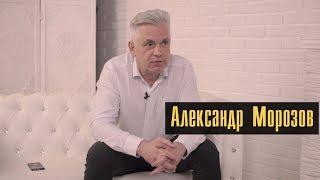 Смотреть Лица #3 - Александр Морозов онлайн